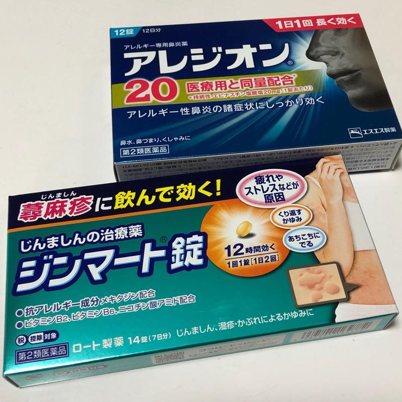 Thuốc trị nổi mề đay của Nhật - Rohto